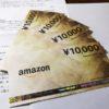 ふるさと納税のAmazonギフト券が到着したので、早速ダイソンボールを購入!