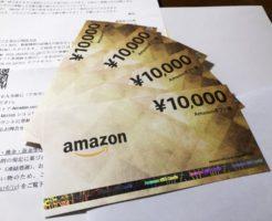 ふるさと納税 Amazonギフト券