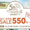 バニラエアで奄美大島へ行くなら今がチャンス!!【キャンペーン終了】