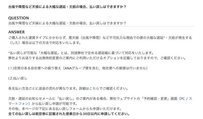 バニラエア 奄美大島 関空 セール