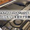 【MacBookAirのバッテリー交換】バッテリー膨張で変形したMacBookAir11inch Mid2011のバッテリーを交換してみた