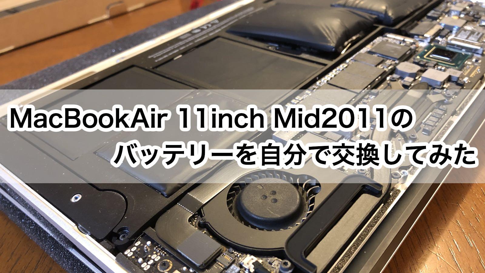 Macbookair mid2011 バッテリー交換方法