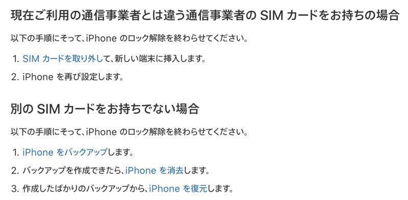 ドコモ docomo SIMロック解除 iPhoneX