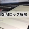 ドコモのiPhoneXのSIMロックを解除してみたよ。