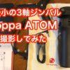 世界最小の3軸ジンバル【Snoppa ATOM】の使い勝手はどうなの?実際に撮影してみたよ。
