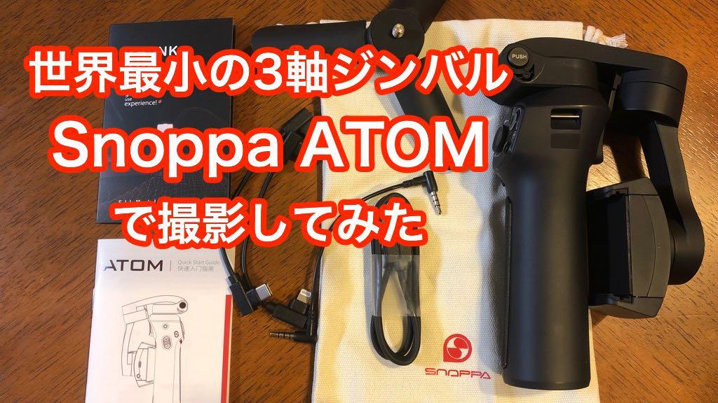 Snoppa ATOM 3軸ジンバル