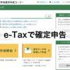 【e-Taxで確定申告】マイナンバーカードとカードリーダーで確定申告実践編