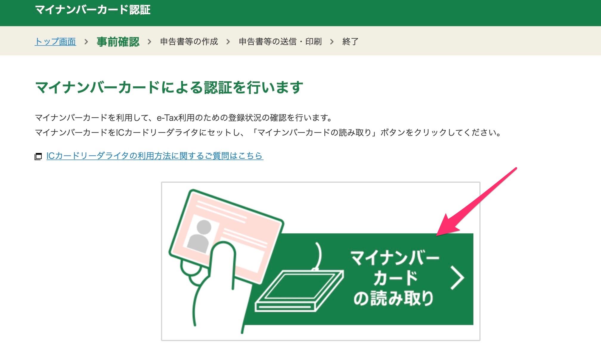 e-Taxで確定申告 マイナンバーカード カードリーダー