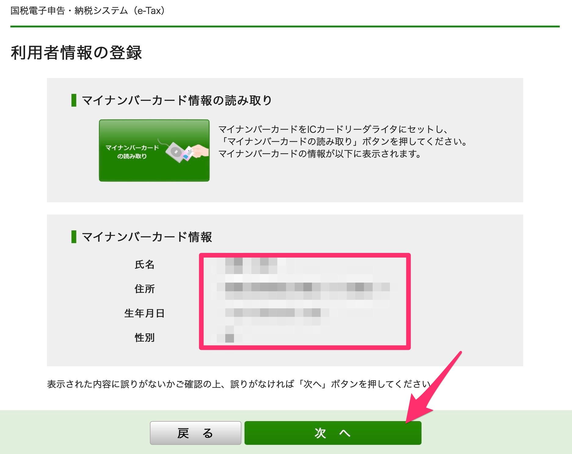 e-Tax 確定申告 マイナンバーカード カードリーダー
