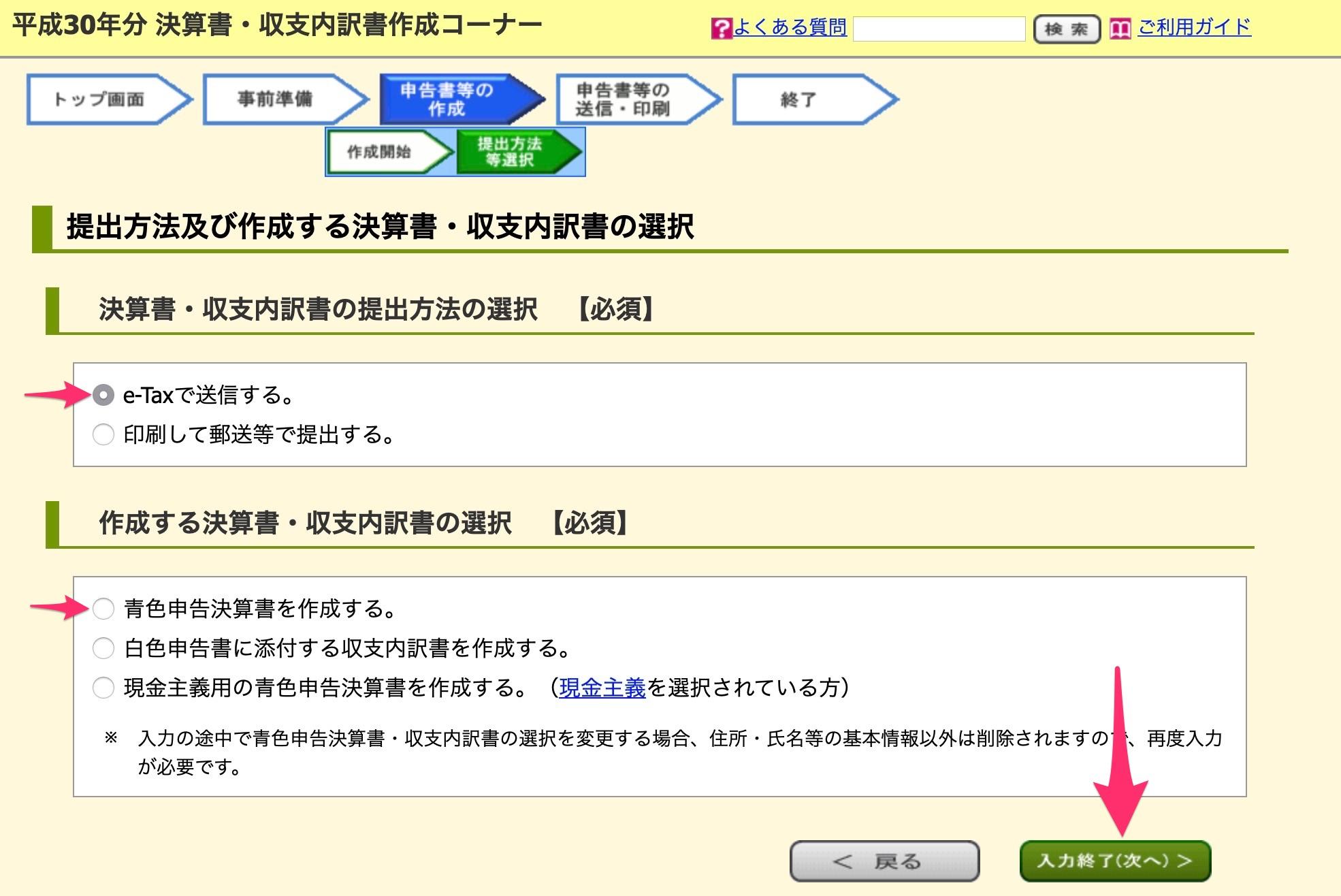 e-Taxで確定申告 マイナンバーカードの使い方 カードリーダー