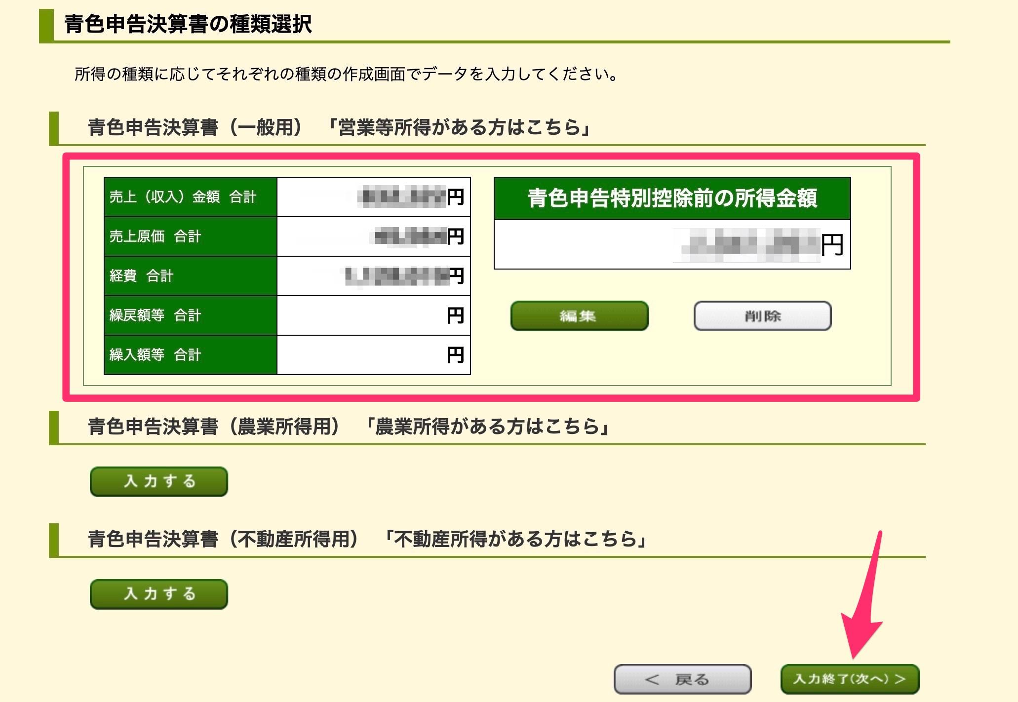 e-Taxで確定申告 マイナンバーカード カードリーダー 損益計算書