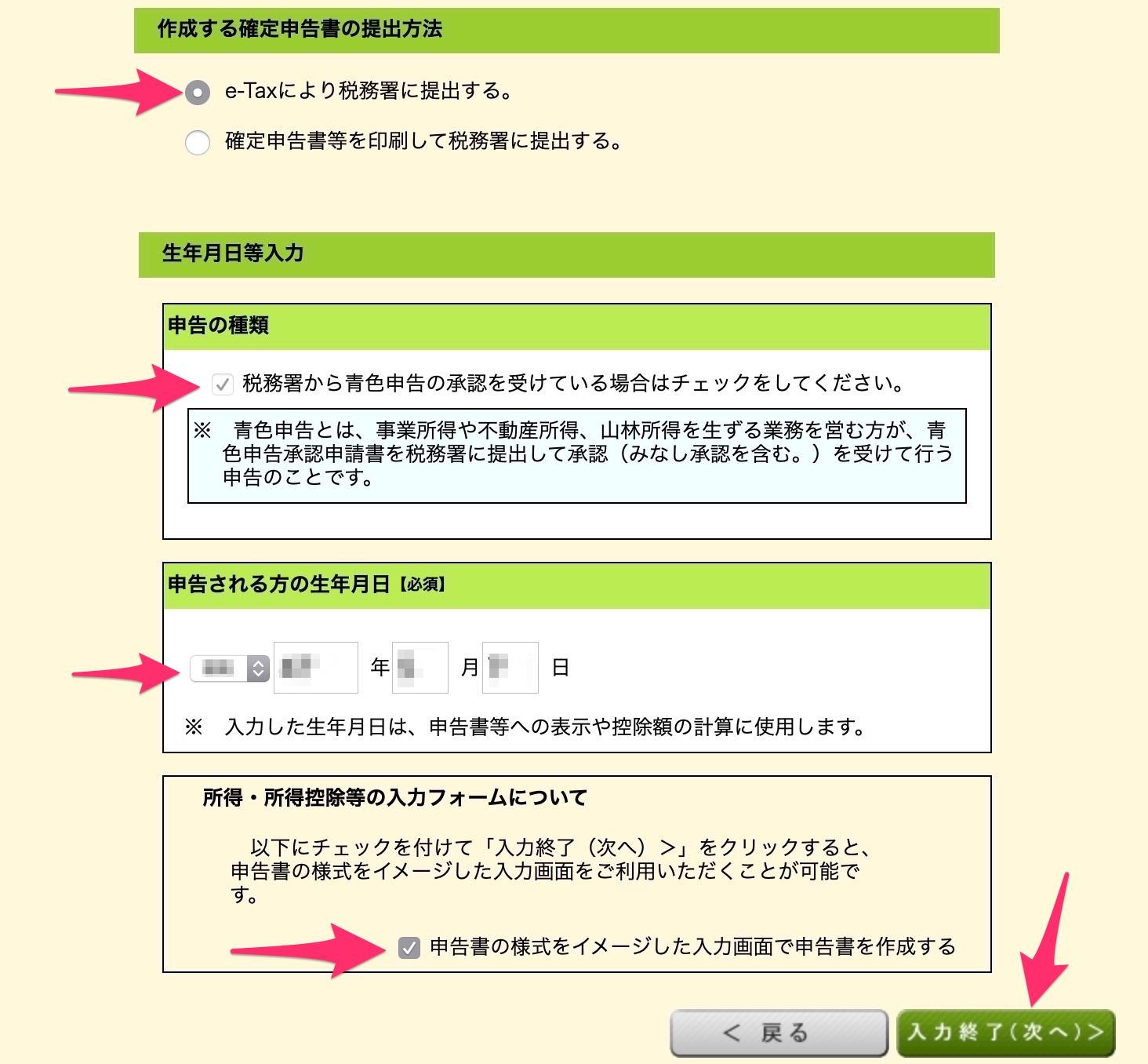 e-Tax 確定申告書の作成 マイナンバーカード カードリーダー