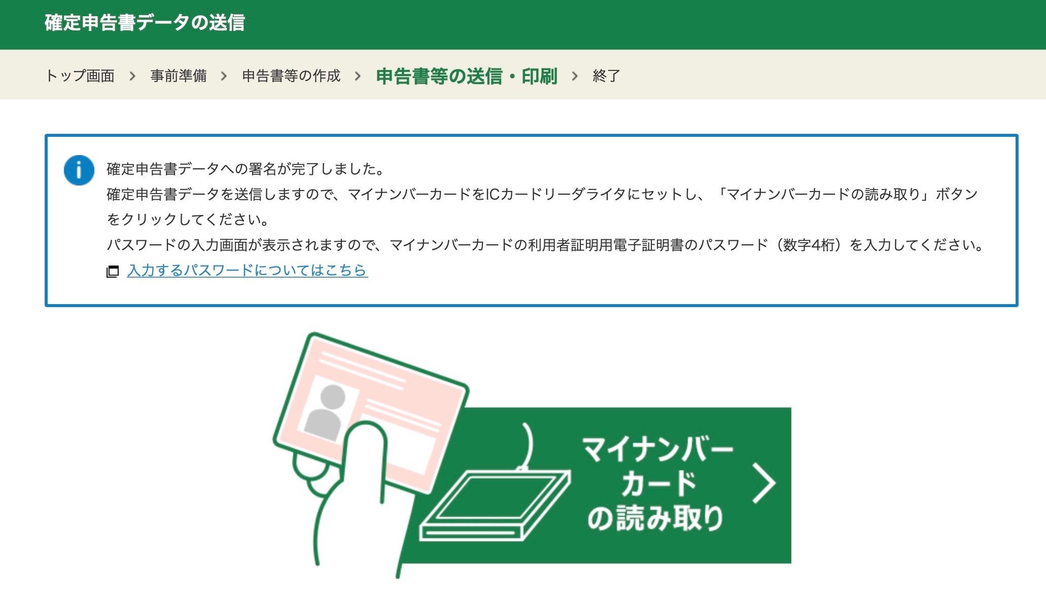 e-Taxで確定申告 マイナンバーカード カードリーダー 読み取り