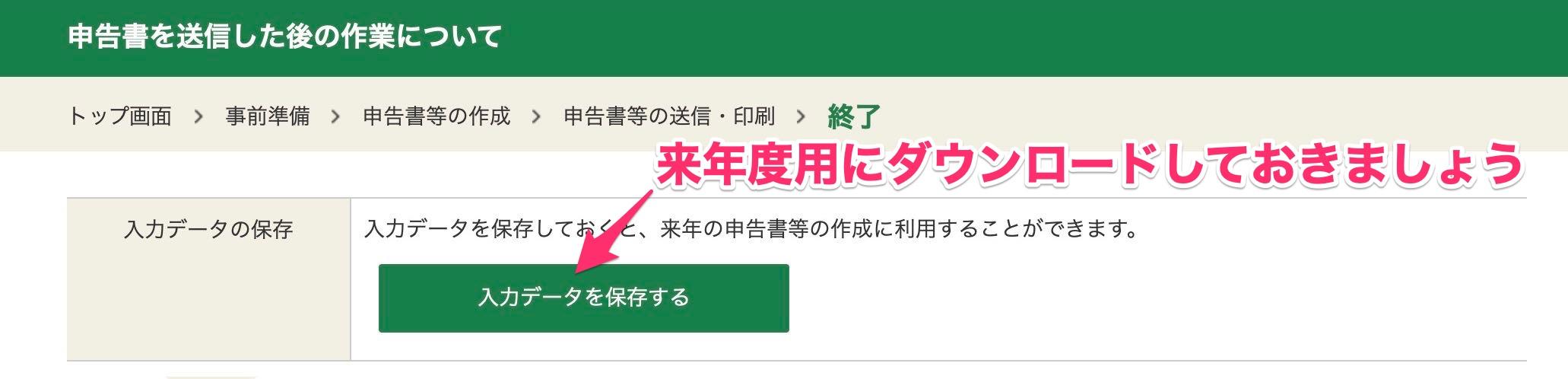 e-Taxで確定申告 マイナンバーカード カードリーダー データの保存