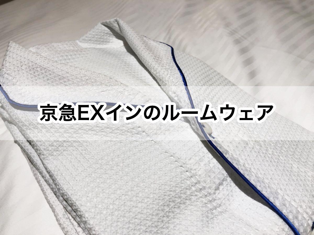 京急EXイン ルームウェア ワッフルパジャマ 購入可能