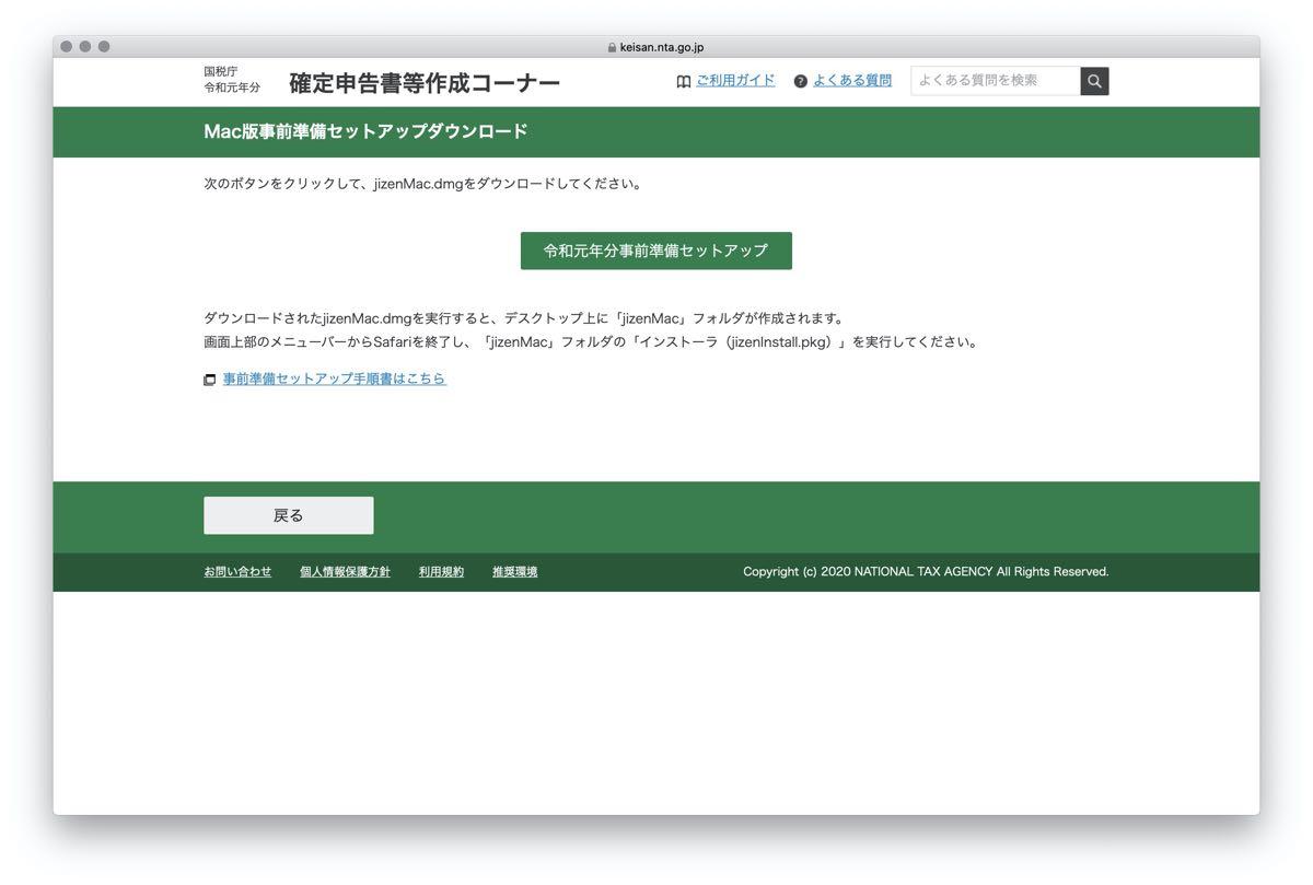 マイナンバーカード e-Tax 確定申告