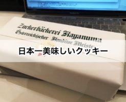 ツッカベッカライカヤヌマ 日本一のクッキー テーベッカライ