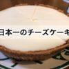 日本一高くて、日本一美味しいチーズケーキ【ハウスオブフレーバーズ】