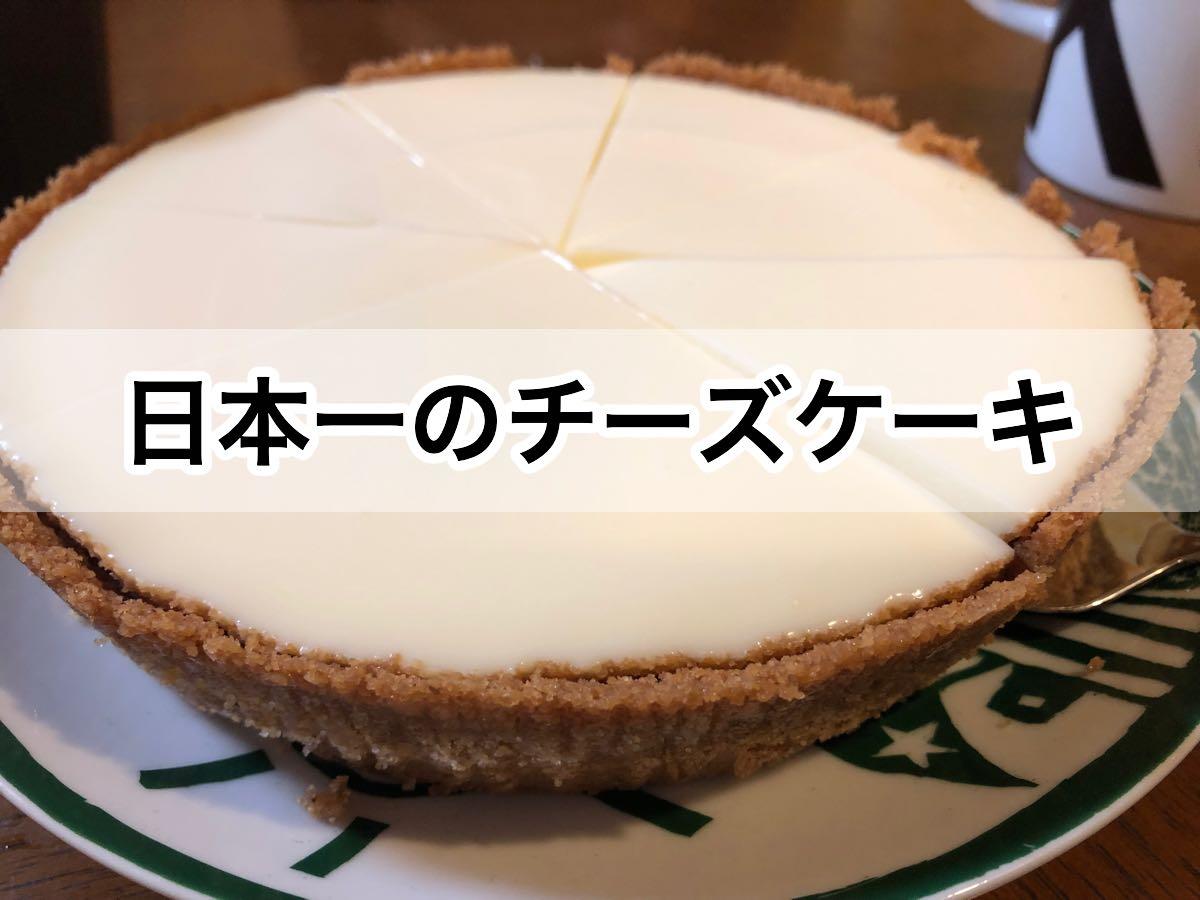 日本一高いチーズケーキ 日本一美味しいチーズケーキ