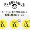 【FREENANCE(フリーナンス)】フリーランスの請求代行サービスを申し込んでみた