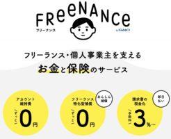 FREENANCE フリーランス 請求代行サービス 請求代行サービス フリーナンス