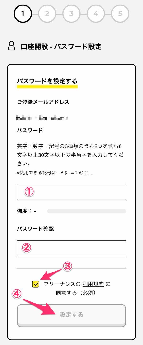 フリーナンスのパスワード登録
