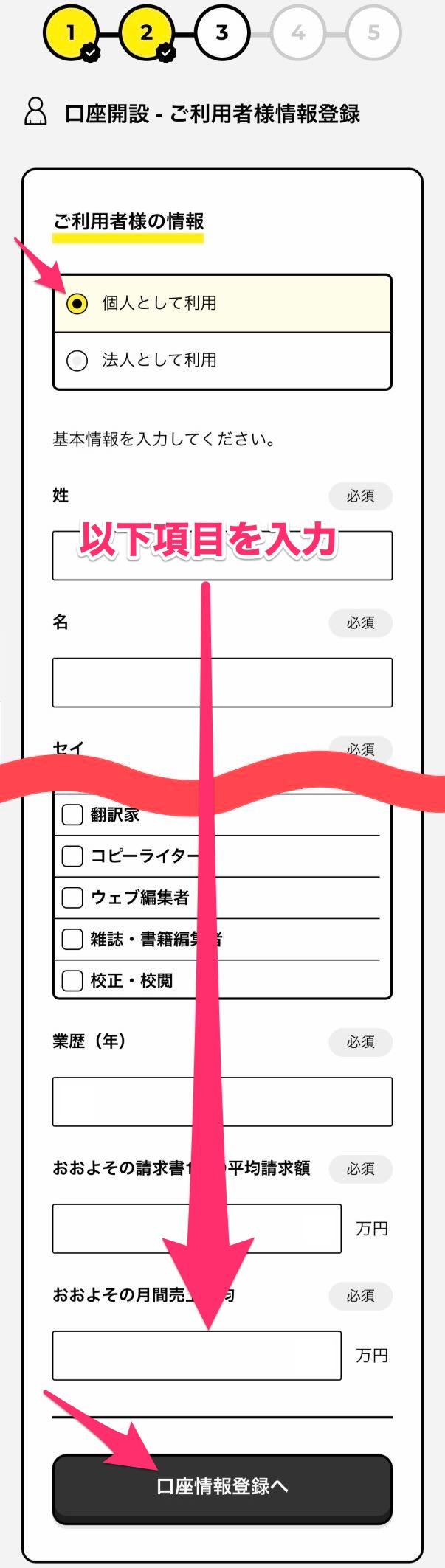 フリーナンスの利用者情報の登録