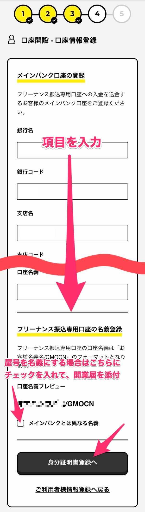 フリーナンスのアカウント登録 口座情報の追加
