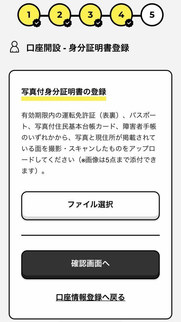 フリーナンスのアカウント登録 身分証明書の送信