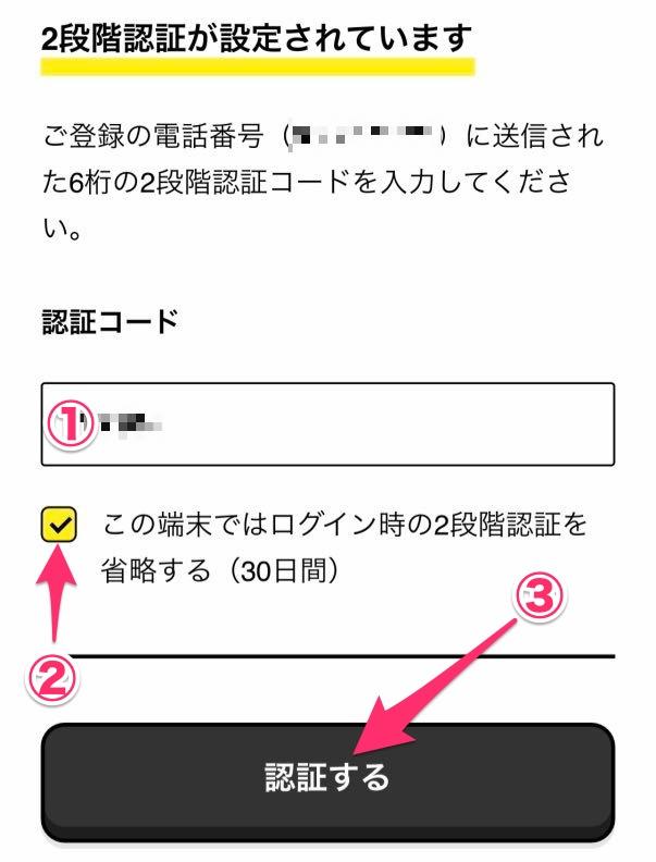 フリーナンスのアカウント作成認証コードを入力