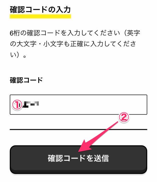フリーナンスのアカウント登録 認証コード入力