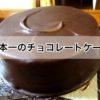 日本一高くて、日本一美味しいチョコレートケーキ【ハウスオブフレーバーズ】