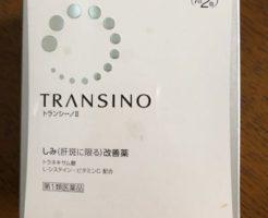肝斑に効く トランシーノ