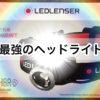 釣りに最適なヘッドライト【LEDLENSER(レッドレンザー)】のH8RとH7R.2を比較してみたよ!