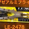 釣りにおすすめ!コスパ重視のフィッシングプライヤー【LUXXE(ラグゼ)LE-2478】