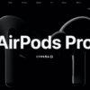 4週間待ちのAirPodsProやAppleの新製品を最短で受け取れる裏技