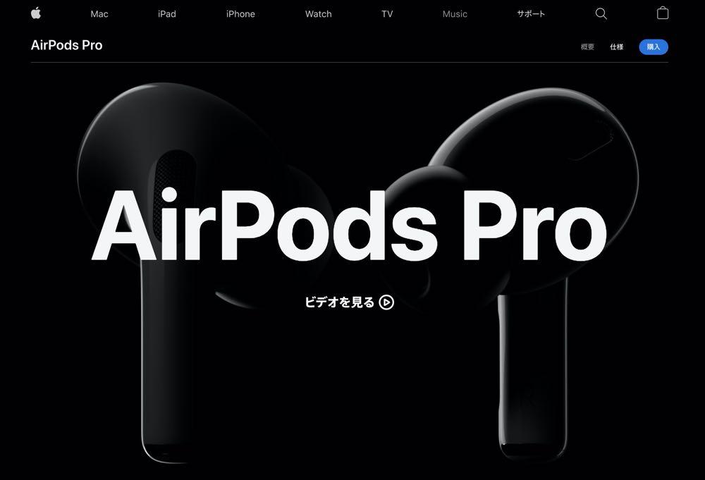 AirPods Pro エアーポッズプロ 当日購入