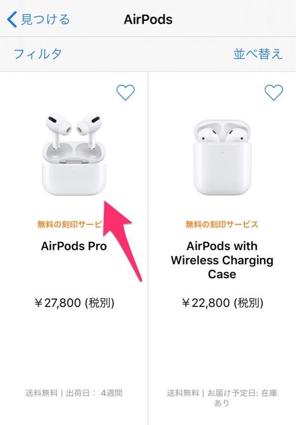 AirPods Pro エアーポッズプロ 当日購入 裏技