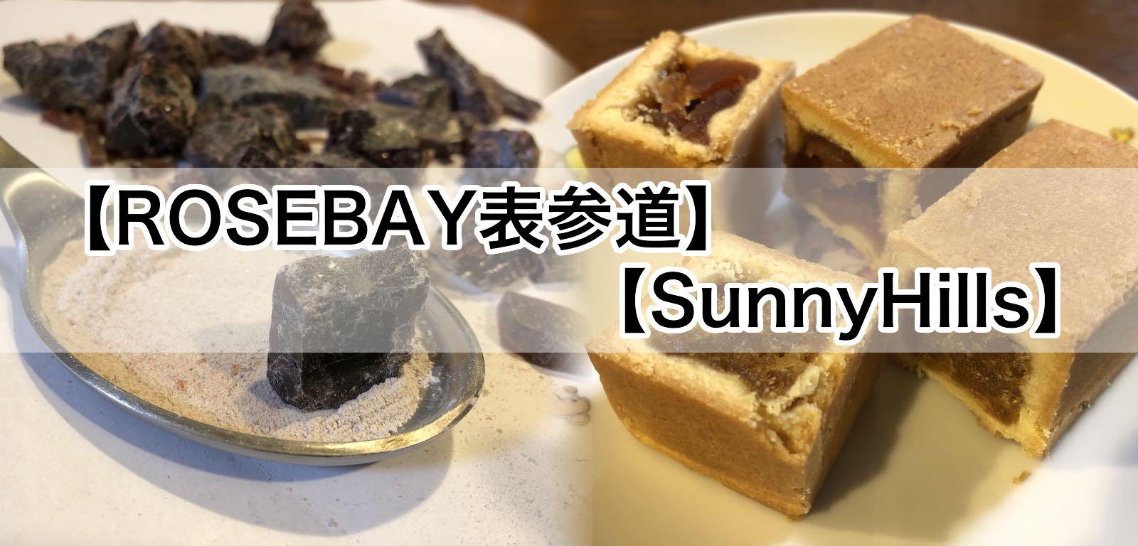 表参道 ヒマラヤ岩塩 パイナップルケーキ サニーヒルズ