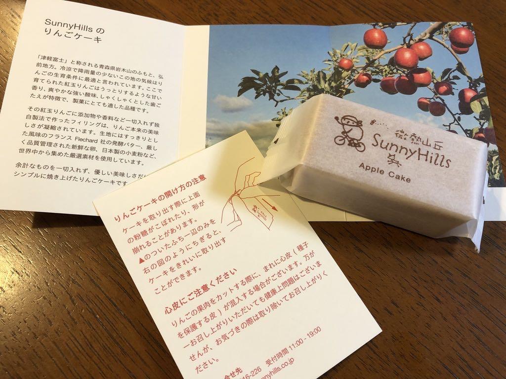 表参道 アップルケーキ ヒマラヤ岩塩 パイナップルケーキ サニーヒルズ