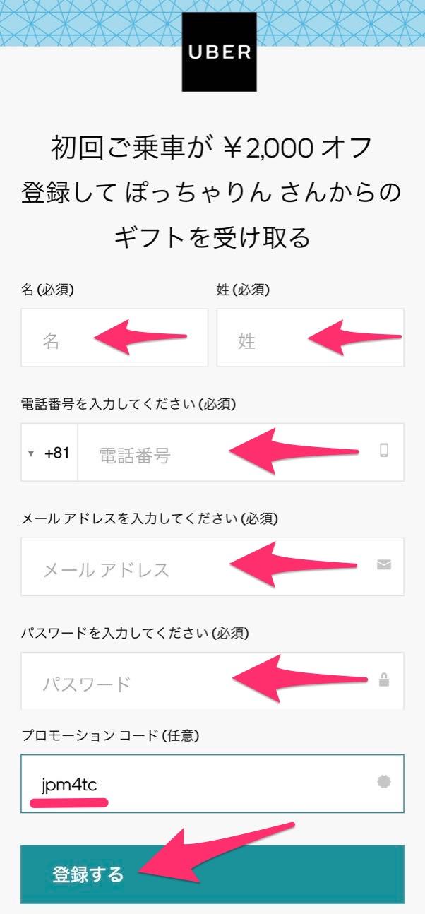 Uberの使い方 ウーバーの使い方 アカウントの登録