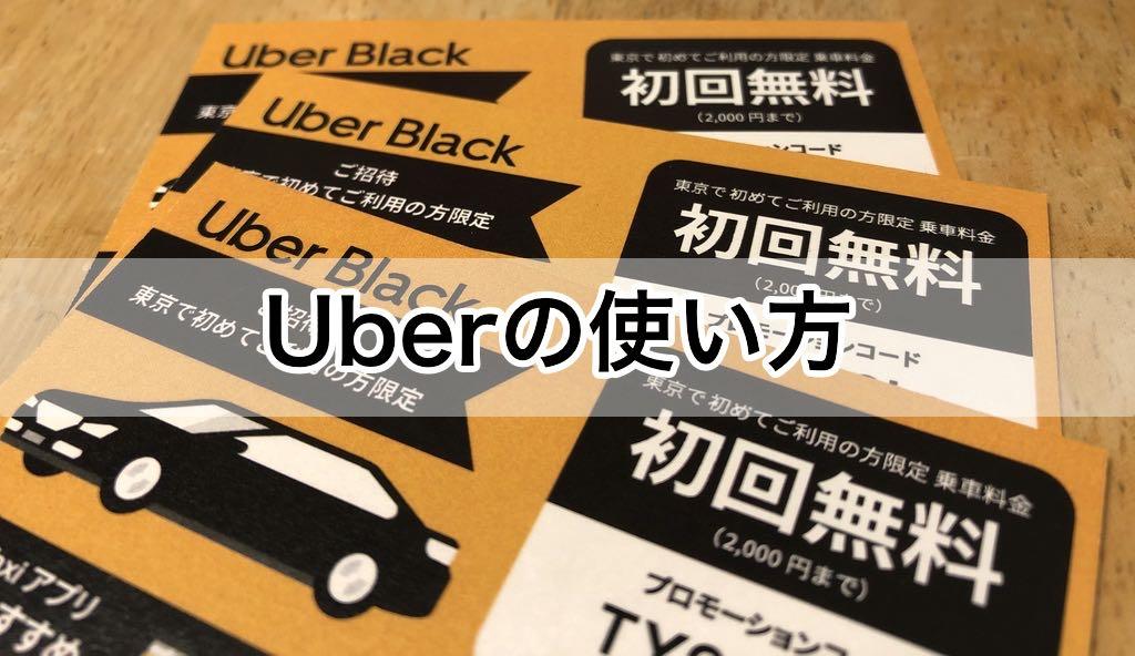 Uberの使い方 ウーバーの使い方 タイトル