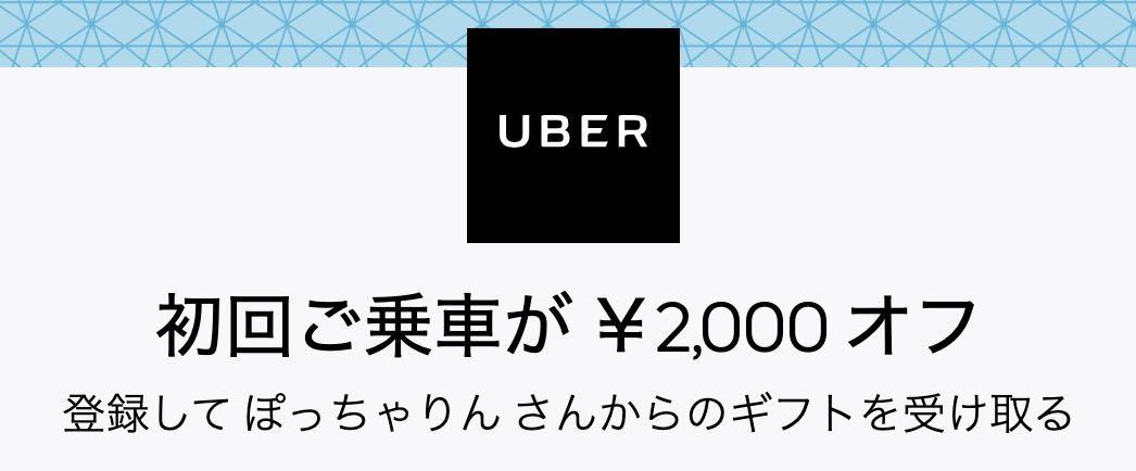 Uberの使い方 ウーバーの使い方 紹介コード