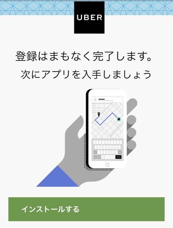 Uberの使い方 ウーバーの使い方 登録完了画面
