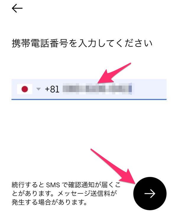 Uberの使い方 ウーバーの使い方 電話番号登録