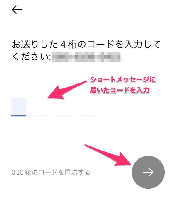 Uberの使い方 ウーバーの使い方 コードの確認