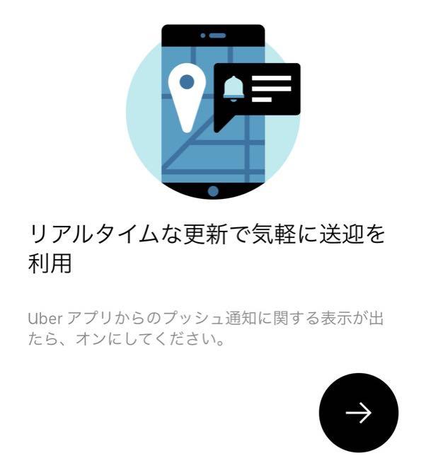 Uberの使い方 ウーバーの使い方 登録完了