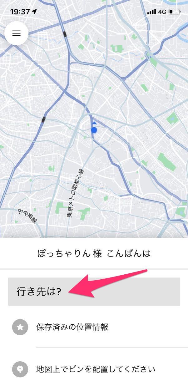 Uberの使い方 ウーバーの使い方 行き先入力