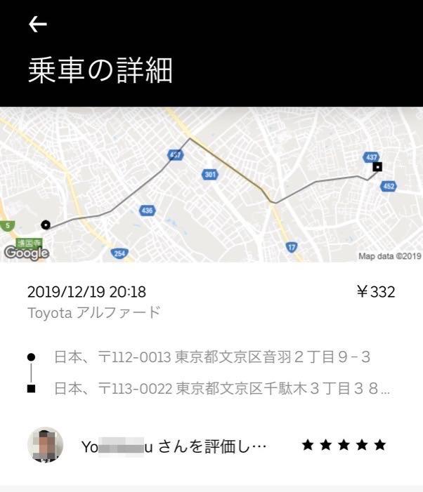 Uberの使い方 ウーバーの使い方 乗車履歴
