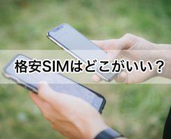 楽天モバイル 格安SIM スマホ乗り換え